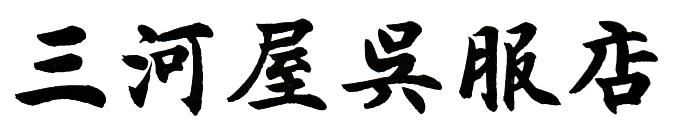 三河屋呉服店 サイトロゴ
